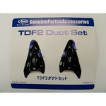 TDF DUCT-2 SET Tint *DISCONTINUED